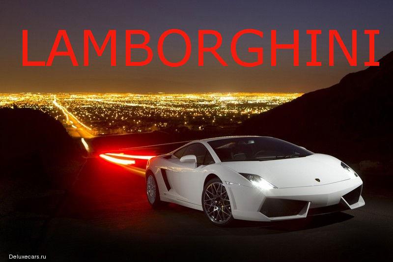 Самые быстрые спортивные автомобили и